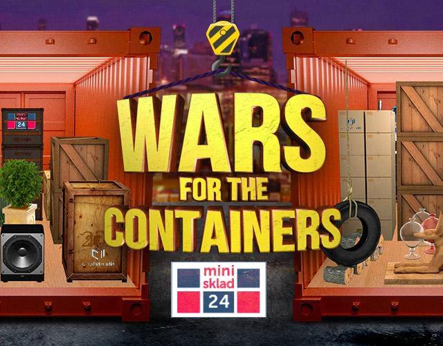 Битва за контейнери