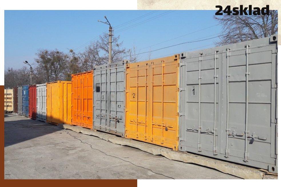 внешний вид контейнеров склад 24